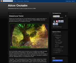 Anarchy AION Online - NEW Private Server