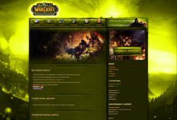 World of WarCraft 2.4.3 (blizzlike)
